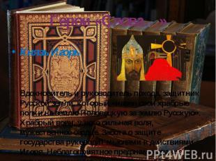 Герои «Слова…» Князь Игорь Вдохновитель и руководитель похода, защитник Русской