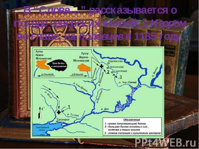"""В """"Слове…"""" рассказывается о походе северских князей, с Игорем во главе, на половцев в 1185 году."""