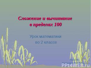Сложение и вычитание в пределах 100 Урок математики во 2 классе Язовских Валенти