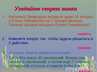 Угадайте секрет замка 1. Василиса Премудрая загадала царю 26 загадок, а Елена Пр