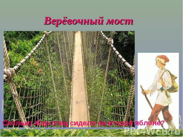 Верёвочный мост Сколько Жар-птиц сидело на второй яблоне?