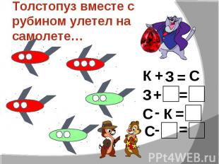 Толстопуз вместе с рубином улетел на самолете…
