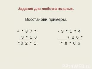 Задания для любознательных. Восстанови примеры. + * 8 7 * - 3 * 1 * 4 3 * 1 8 7