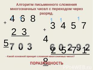 Алгоритм письменного сложения многозначных чисел с переходом через разряд.- Како