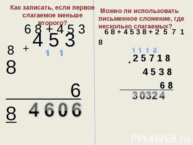 Как записать, если первое слагаемое меньше второго? Можно ли использовать письменное сложение, где несколько слагаемых?