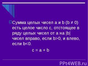 Сумма целых чисел a и b (b ≠ 0) есть целое число с, отстоящее в ряду целых чисел