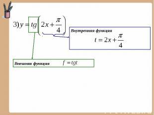 Внутренняя функция Внешняя функция