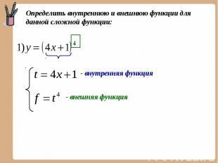 Определить внутреннюю и внешнюю функции для данной сложной функции: - внутренняя
