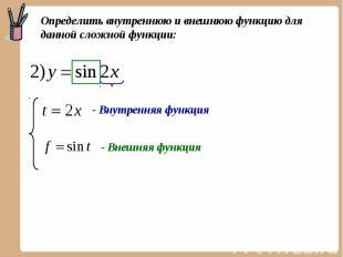 Определить внутреннюю и внешнюю функцию для данной сложной функции: - Внутренняя