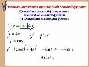Правило нахождения производной сложной функции Производная сложной функции равна