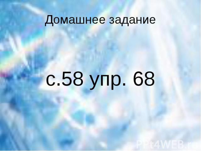 Домашнее задание с.58 упр. 68