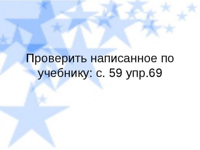 Проверить написанное по учебнику: с. 59 упр.69