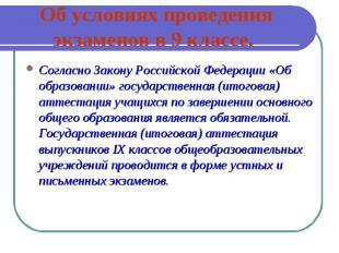 Об условиях проведения экзаменов в 9 классе. Согласно Закону Российской Федераци