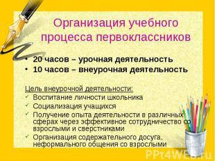 Организация учебного процесса первоклассников 20 часов – урочная деятельность 10