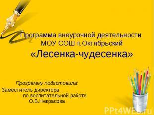 Программа внеурочной деятельности МОУ СОШ п.Октябрьский «Лесенка-чудесенка»Прогр