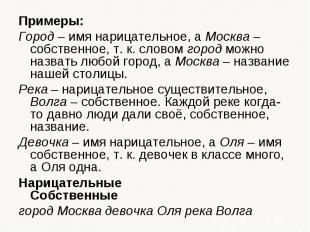 Примеры: Город– имя нарицательное, а Москва– собственное, т.к. словом город м