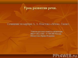Урок развития речи. Сочинение по картине А. А. Пластова «Летом». 5 класс. Учител