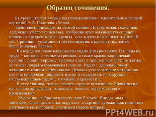 Образец сочинения. На уроке русского языка мы познакомились с удивительно красив