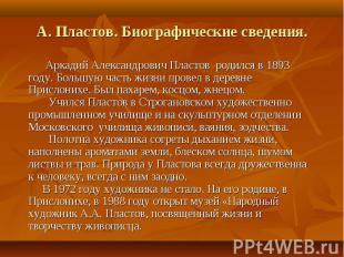 А. Пластов. Биографические сведения. Аркадий Александрович Пластов родился в 189