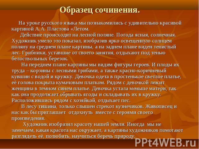 Гдз 5 класса по русскому языку а.а.пластов летом