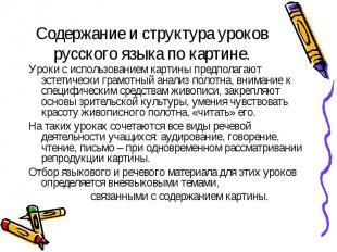 Содержание и структура уроков русского языка по картине.Уроки с использованием к