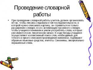 Проведение словарной работыПри проведении словарной работы учитель должен органи
