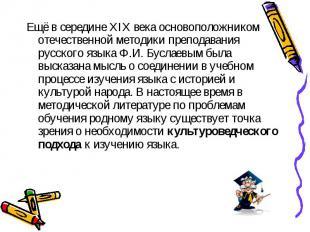 Ещё в середине XIX века основоположником отечественной методики преподавания рус