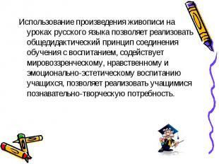 Использование произведения живописи на уроках русского языка позволяет реализова
