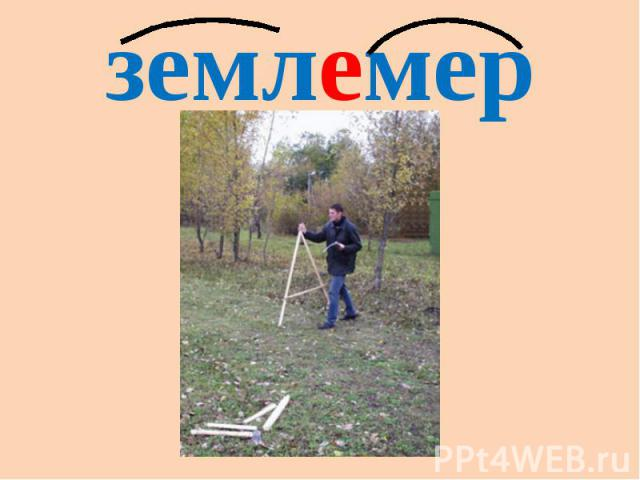землемер