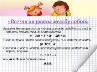 «Все числа равны между собой»Возьмем два произвольных неравных между собой числа