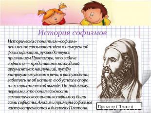 История софизмов Исторически с понятием «софизм» неизменно связывают идею о наме