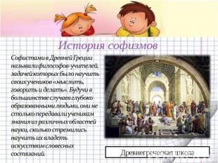История софизмов Софистами в Древней Греции называли философов-учителей, задачей