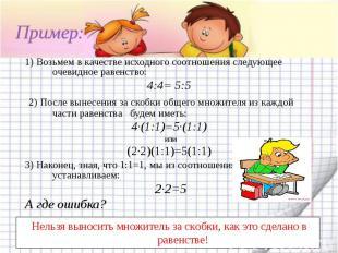 Пример:1) Возьмем в качестве исходного соотношения следующее очевидное равенство