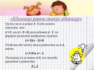 «Единица равна минус единице» Пусть число x равно 1. Тогда можно записать, что x