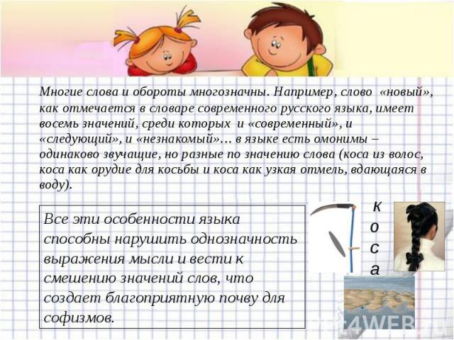 Многие слова и обороты многозначны. Например, слово «новый», как отмечается в словаре современного русского языка, имеет восемь значений, среди которых и «современный», и «следующий», и «незнакомый»… в языке есть омонимы – одинаково звучащие, но раз…