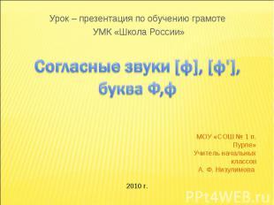 Урок – презентация по обучению грамоте УМК «Школа России» Согласные звуки [ф], [