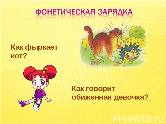 Фонетическая зарядкаКак фыркает кот? Как говорит обиженная девочка?