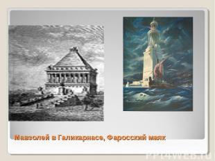 Мавзолей в Галикарнасе, Фаросский маяк