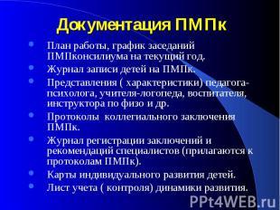 Документация ПМПкПлан работы, график заседаний ПМПконсилиума на текущий год. Жур