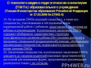 О психолого-медико-педагогическом консилиуме (ПМПк) образовательного учреждения