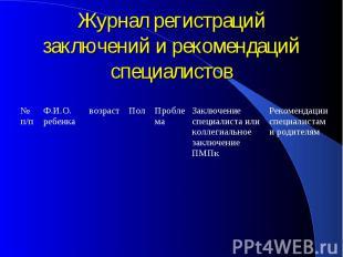 Журнал регистраций заключений и рекомендаций специалистов
