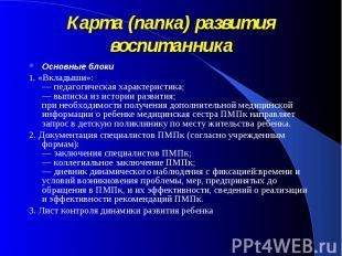 Карта (папка) развития воспитанника Основные блоки 1. «Вкладыши»: — педагогическ