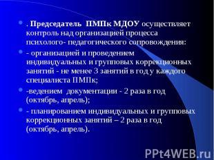 . Председатель ПМПк МДОУ осуществляет контроль над организацией процесса психоло