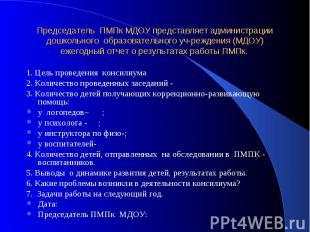 Председатель ПМПк МДОУ представляет администрации дошкольного образовательного у