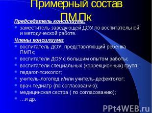 Примерный состав ПМПкПредседатель консилиума: заместитель заведующей ДОУ по восп