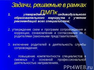Задачи, решаемые в рамках ПМПк1. утверждение индивидуального образовательного ма