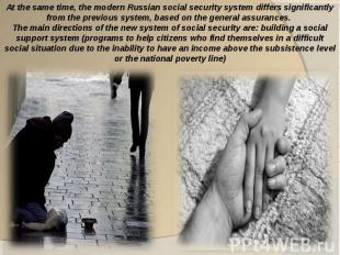 At the same time, the modern Russian social security system differs significantl