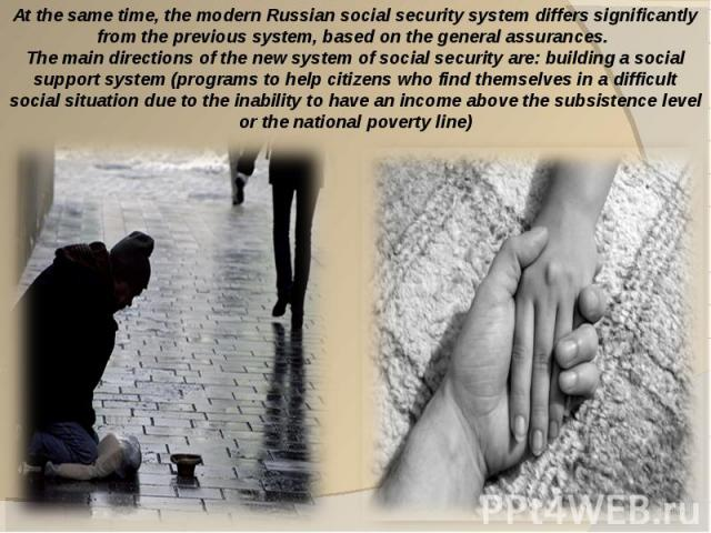 At the same time, the modern Russian social security system differs significantly from the previous system, based on the general assurances. The main directions of the new system of social security are: building a social support system (programs to …