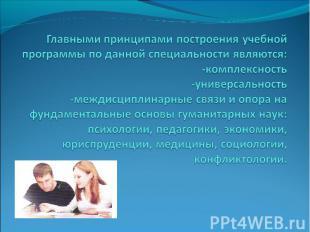 Главными принципами построения учебной программы по данной специальности являютс