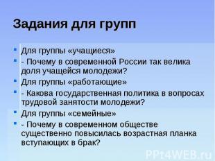 Задания для группДля группы «учащиеся» - Почему в современной России так велика